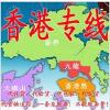 供应从香港到深圳中转泉州报关运输公司