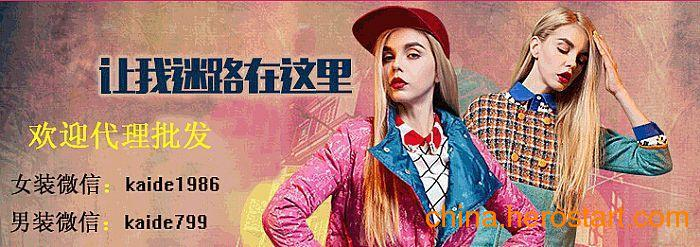 供应北京免费女装代理,韩版女装代理哪家好
