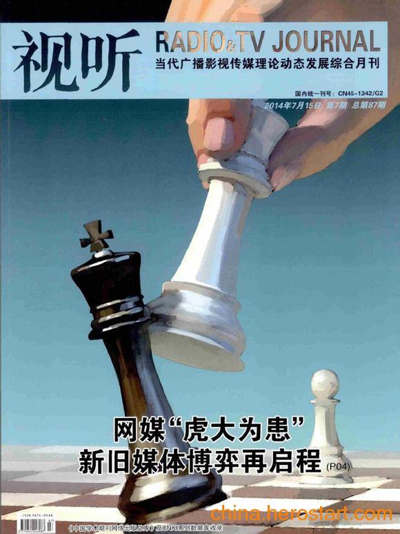 供应《视听》杂志省级各项文化事业类期刊征稿