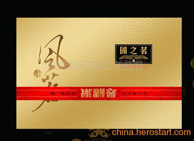 供应郑州哪里有做茶叶包装盒