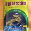 供应帅丰饲料 水产饲料 厂家直销 9160河蟹配合饲料 42%粗蛋白 破碎粒 20kg/包