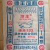 供应南京帅丰 水产饲料 122池塘混养鱼配合饲料 40kg/包 28%粗蛋白含量