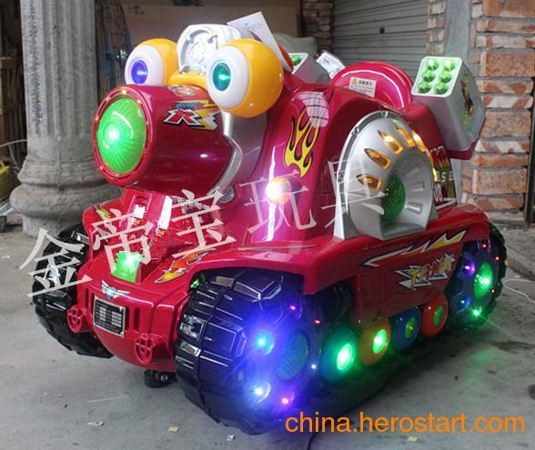 供应儿童游乐设备激光坦克摇摇车