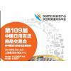 供应2015上海百货会