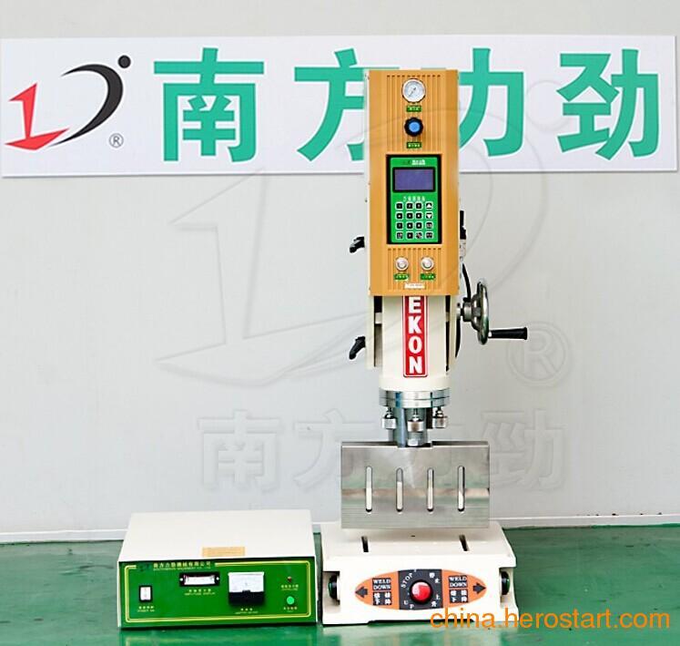 供应广州力劲超音波熔接机,标准常用型超声塑料焊接机