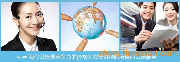 供应上海英语商务口译服务