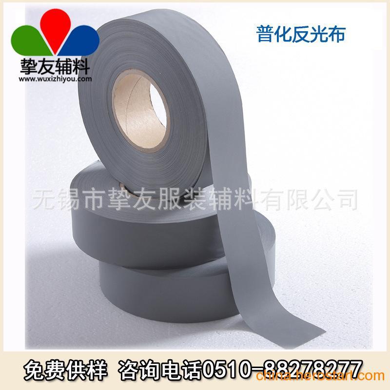 供应厂家热销江苏【普化反光布】各种型号国产反光布1米门幅  5CM