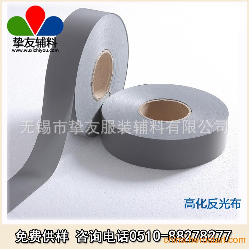 厂家供应服装用反光布 高亮化纤反光布 高化反光布 可裁剪
