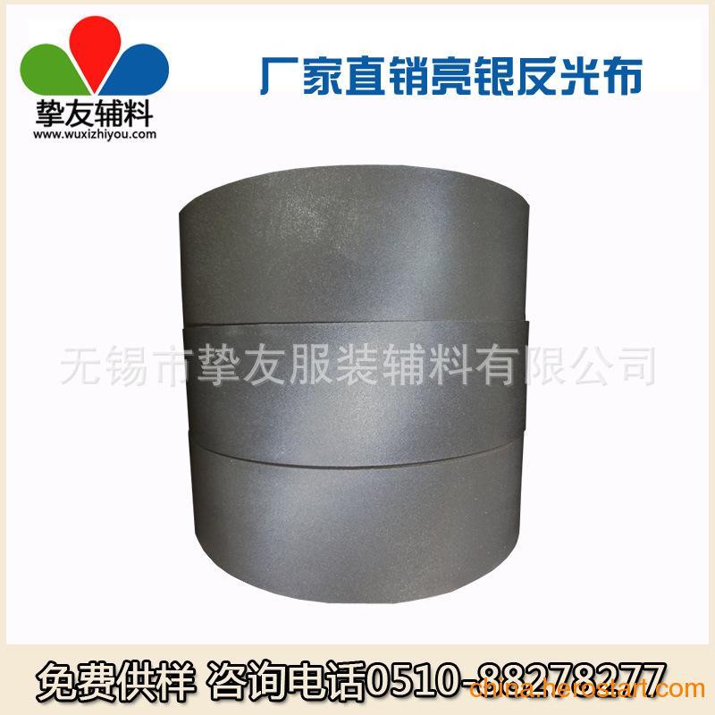 供应精品推荐亮银反光化纤布 高亮反光布  亮银化纤反光布