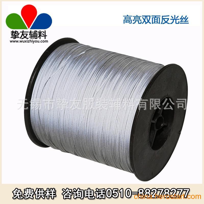 供应厂家直销高亮双面反光丝 0.5MM反光丝 针织面料专用反光线