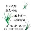 供应济南专业代写物流园商业计划书权威机构