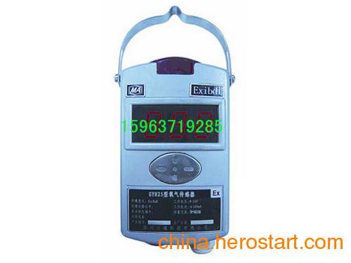 供应矿用氧气传感器GYH25