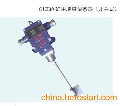 供应矿用本质安全型堆煤传感器GUJ30