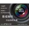 供应专业宣传片摄像专题片文案   Flash 视频剪辑  影视广告
