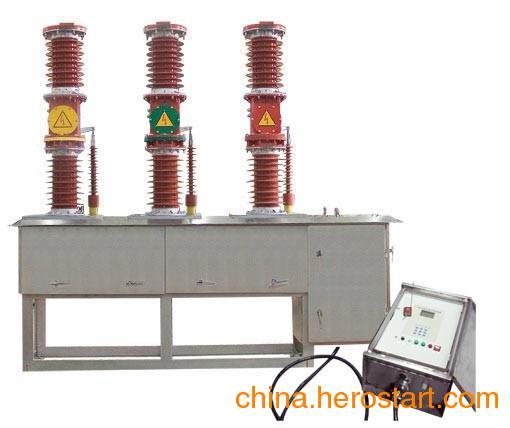供应35KV系列户外高压真空断路器-欢迎您来选购-天正电气