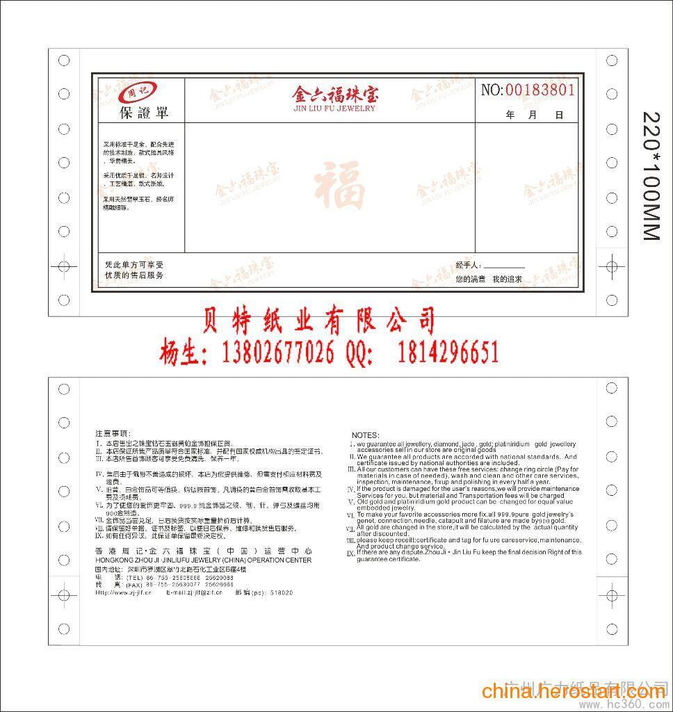 供应订做珠宝 黄金 翡翠销售清单 质保单 保修单 保修卡印刷