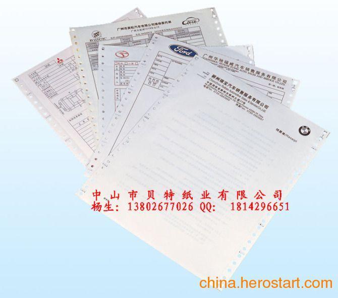 供应订做汽车维修单 汽车销售清单 质检单 保养单印刷
