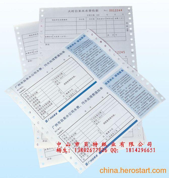 供应订做银行账单 银行收费清单 流水单自来水缴费单 电费收费单 保修卡