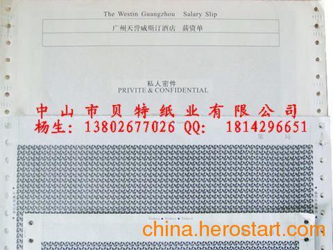供应上海 北京  深圳 佛山保密薪资单 工资单 银行密码信封