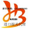 供应上海仪器仪表专业通关进口服务