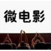 供应深圳微电影拍摄公司