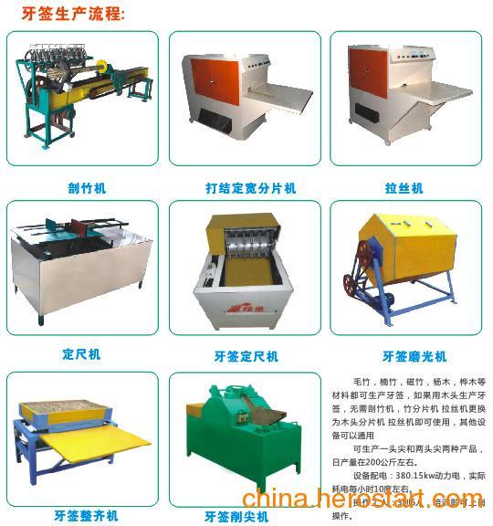 供应筷子机xs-89厂家直销质量和售后好