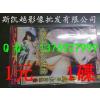 供应专业批发DVD蓝光碟黄碟