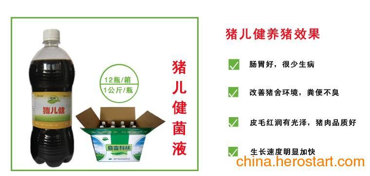 供应喂猪饮用的EM菌液哪个牌子效果好?价格多少?哪里有卖?