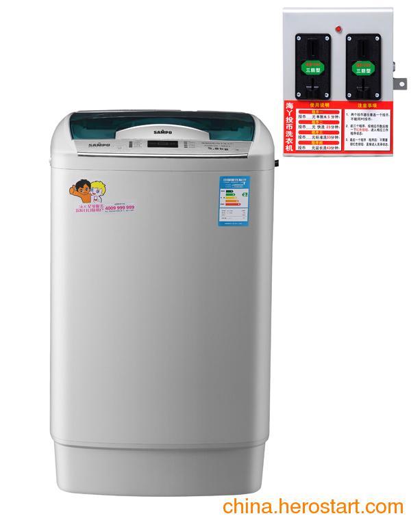 供应新宝 双投币式洗衣机 全国联保