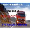 供应从广东广州发到福建泉州的货运公司