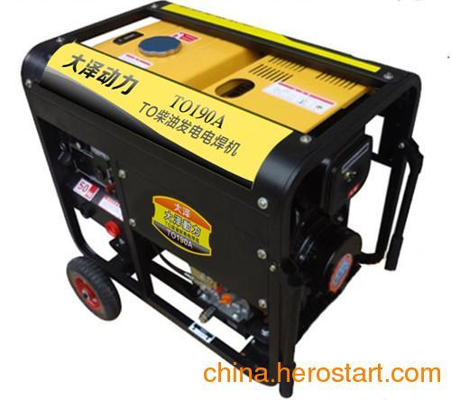 供应190A手推式户外用发电电焊机