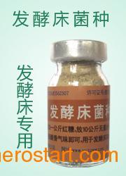 供应贵阳制作发酵床养猪用的em菌种哪里有卖,厂价多少?怎么购买