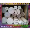 供应PPO(聚苯醚)棒材厂价直销