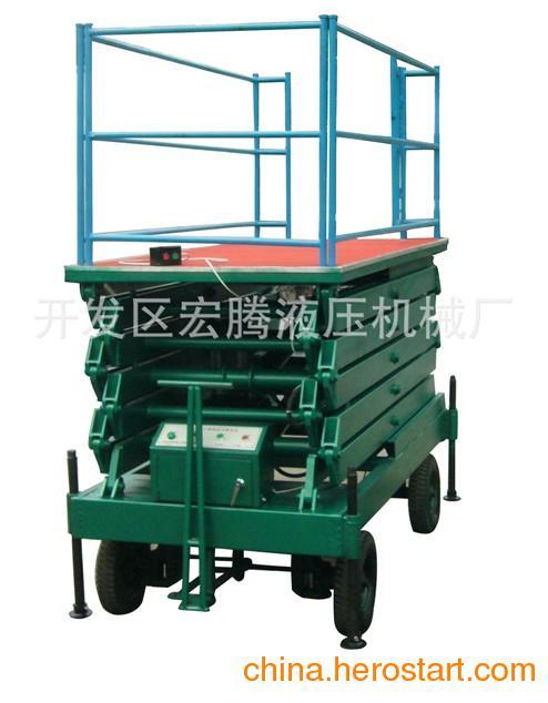 供应四轮移动液压升降平台