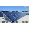 供应家用太阳能光伏系统——武汉缔捷新能源