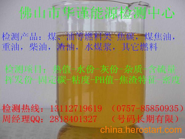 供应广州新油产品热值检测