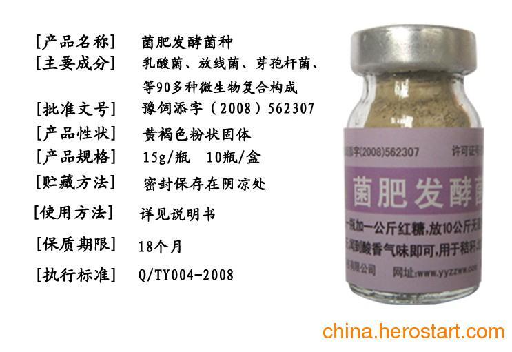 供应发酵鸡粪专用的EM菌液价格多少,怎么样购买的?