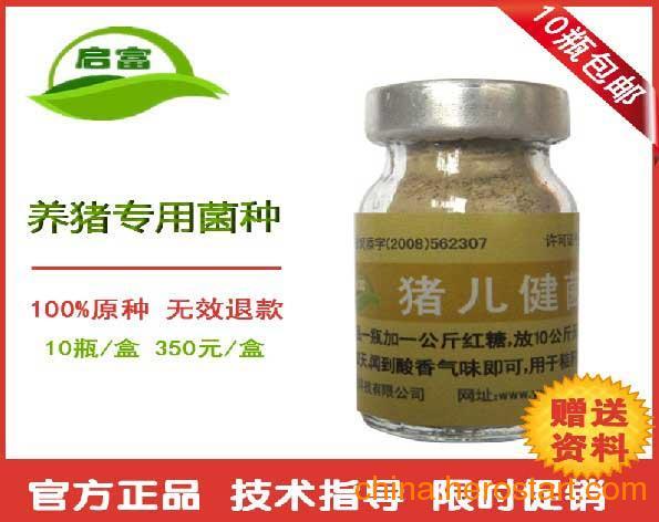 供应湖北武汉养猪专用的EM菌原液哪家好,怎么购买?