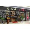 供应北京黄记煌三汁焖锅加盟总部