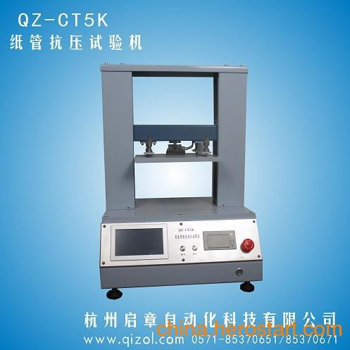 供应QZ-CT5K【纸管平压强度仪】 ,纸芯平压强度仪