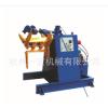 【厂家直销】供应多型号卷料放料机 液压开卷 上料架 质量保证