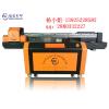 供应塑料制品万能打印机