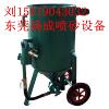 东莞喷砂设备厂家供应各种喷砂机 小型手动喷砂机 除锈喷砂机 模具喷砂机 高压移动喷砂机 喷砂灌 打砂机 打沙机