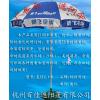 供应杭州热卖广告户外广告伞  杭州人气广告户外广告伞