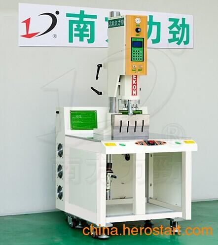 供应力劲超声波塑料玩具文具熔接机