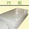 供应塑料板材,现货库存 ,耐酸碱塑料板材