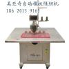 供应MYQ-0800 自动模板缝纫机  数控模板缝纫机  绗缝机