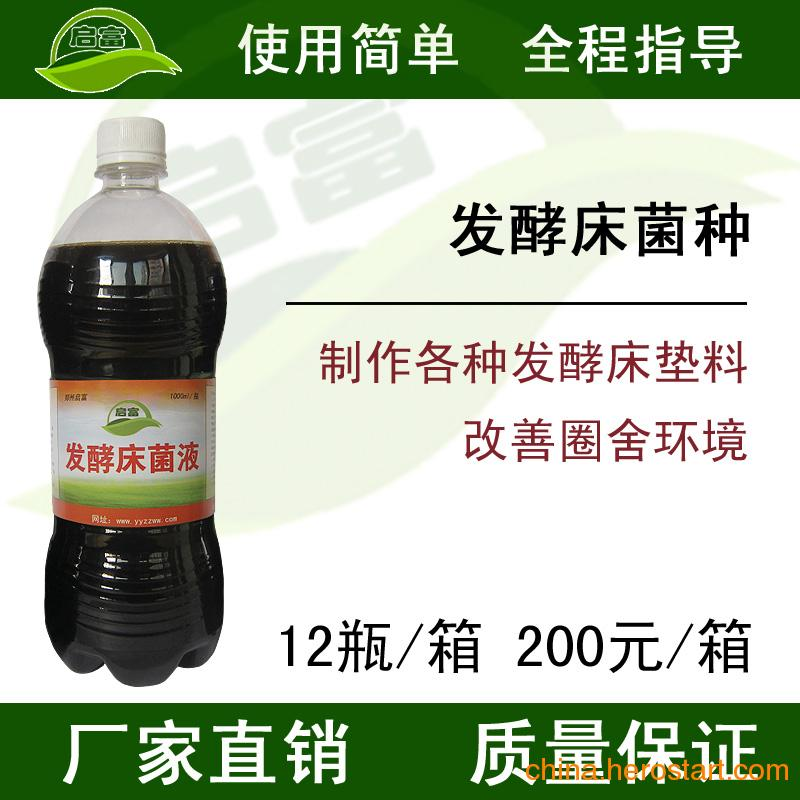供应制作发酵床养猪用的em菌液怎样购买