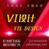 供应潍坊企业形象设计丨潍坊Vi设计丨潍坊Vi设计价格