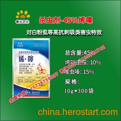 供应如何防治茄子白粉虱? 45%烯噻白粉虱特效药